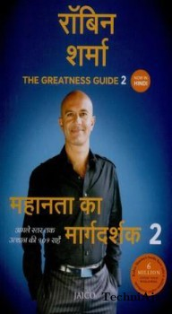 The Greatness Guide 2 (Hindi)(Paperback)