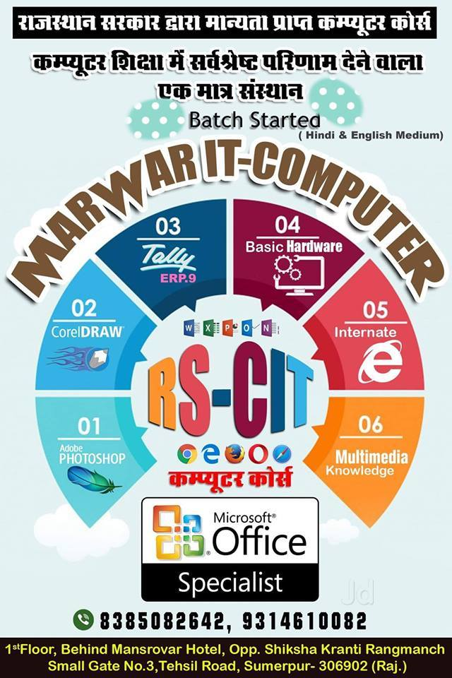 Marwar It Computer Sumerpur