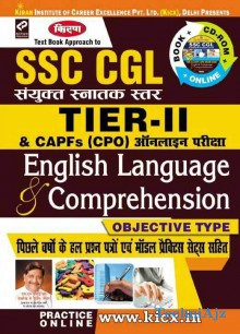 Kiran's Ssc Cgl Tier- Ii English Language & Comprehension (With Cd)(Paperback)