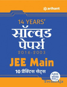 14 Years' Solved Papers 2016- 2003 JEE Main 10 Practice Sets IBPS CWE RRB (Regional Rural Banks) Office Assistant (Multipurpose) : Common Written Examination: Common Written Examination(Paperback)