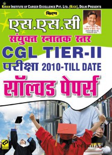 SSC Cgl Tier- Ii Exam 2010- 2015 Solved Papers- Hindi(Paperback)