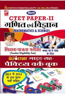 CTET /STET Teacher Eligibility Test For Class VI to VIII Paper- II Teacher s Selection Mathematics and Science Practice Work book (Hindi)(Paperback)