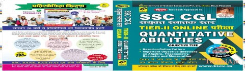 Kiran's Ssc Cgl Graduate Level Tier- Ii Exam Quantitative Abilities Arithmetical Ability Objective Type With 2010 To Till Date Solved Papers & Model Practice Sets(Paperback)