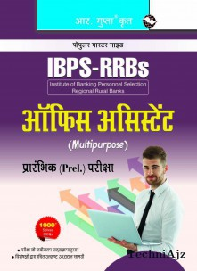 IBPS- RRBs: Office Assistant (Preliminary) Exam Guide(Paperback)