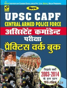 UPSC CAPF Central Armed Police Force Assistant Commandants Exam Practice Work Book Hindi(Paperback)